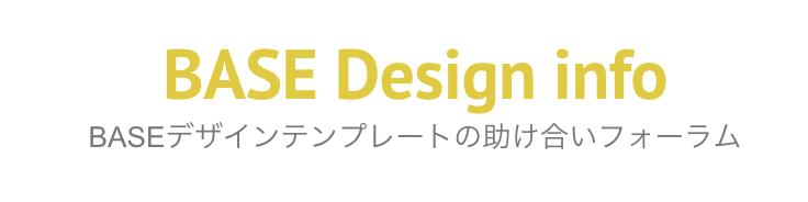 BASE Design Info